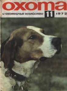 Охота и охотничье хозяйство 1972 №11
