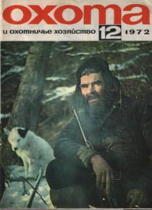 Охота и охотничье хозяйство 1972 №12