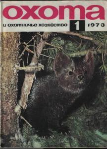 Охота и охотничье хозяйство 1973 №01