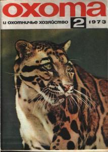 Охота и охотничье хозяйство 1973 №02