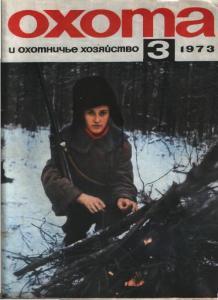 Охота и охотничье хозяйство 1973 №03