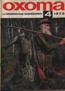 Охота и охотничье хозяйство 1973 №04