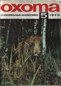Охота и охотничье хозяйство 1973 №05