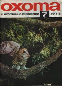 Охота и охотничье хозяйство 1973 №07