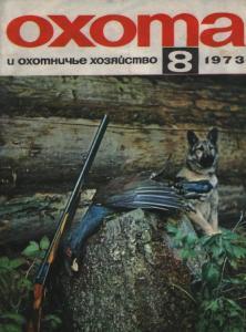 Охота и охотничье хозяйство 1973 №08