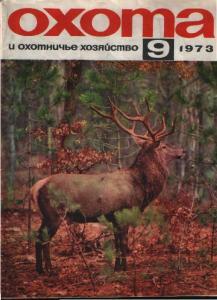 Охота и охотничье хозяйство 1973 №09