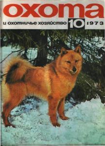 Охота и охотничье хозяйство 1973 №10