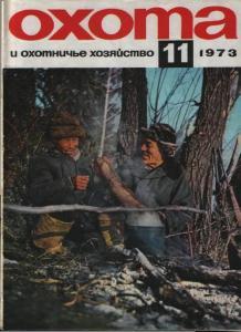 Охота и охотничье хозяйство 1973 №11