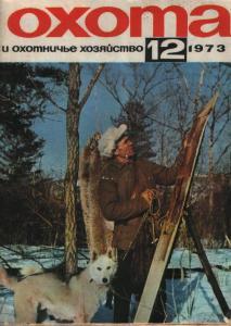 Охота и охотничье хозяйство 1973 №12