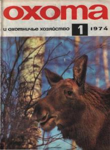 Охота и охотничье хозяйство 1974 №01