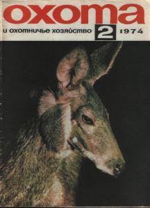 Охота и охотничье хозяйство 1974 №02