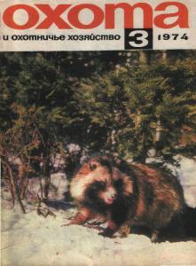 Охота и охотничье хозяйство 1974 №03