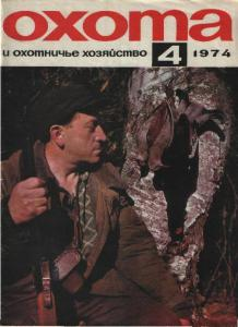 Охота и охотничье хозяйство 1974 №04