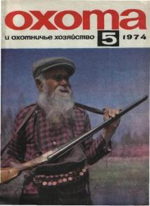 Охота и охотничье хозяйство 1974 №05