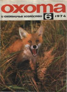 Охота и охотничье хозяйство 1974 №06