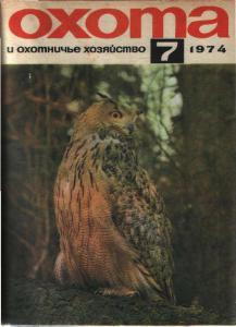 Охота и охотничье хозяйство 1974 №07