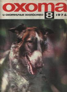 Охота и охотничье хозяйство 1974 №08