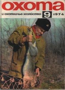 Охота и охотничье хозяйство 1974 №09