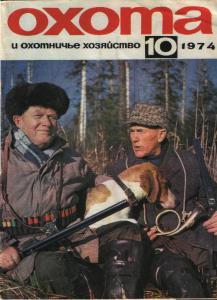 Охота и охотничье хозяйство 1974 №10