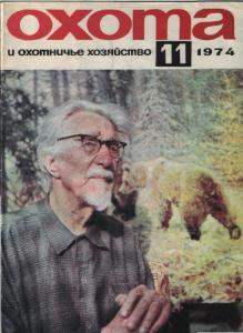 Охота и охотничье хозяйство 1974 №11