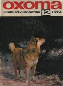 Охота и охотничье хозяйство 1974 №12
