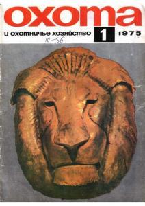 Охота и охотничье хозяйство 1975 №01