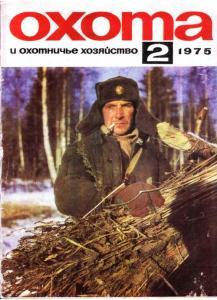 Охота и охотничье хозяйство 1975 №02