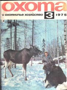 Охота и охотничье хозяйство 1975 №03