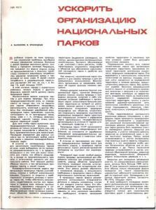 Охота и охотничье хозяйство 1975 №04