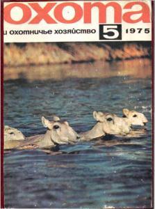 Охота и охотничье хозяйство 1975 №05