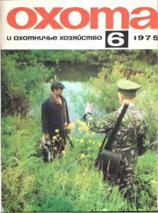 Охота и охотничье хозяйство 1975 №06