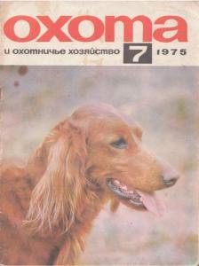 Охота и охотничье хозяйство 1975 №07