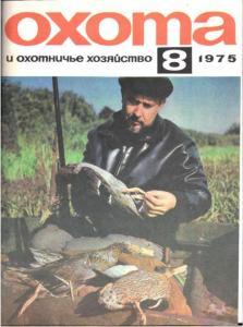 Охота и охотничье хозяйство 1975 №08