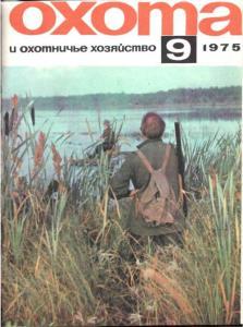 Охота и охотничье хозяйство 1975 №09