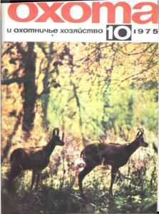 Охота и охотничье хозяйство 1975 №10