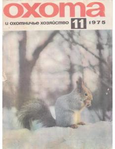 Охота и охотничье хозяйство 1975 №11