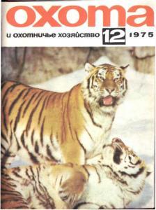 Охота и охотничье хозяйство 1975 №12