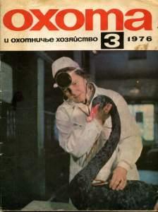 Охота и охотничье хозяйство 1976 №03