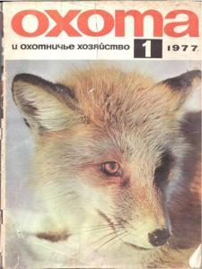 Охота и охотничье хозяйство 1977 №01