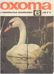 Охота и охотничье хозяйство 1977 №06