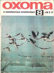 Охота и охотничье хозяйство 1977 №08