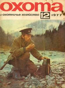 Охота и охотничье хозяйство 1977 №12