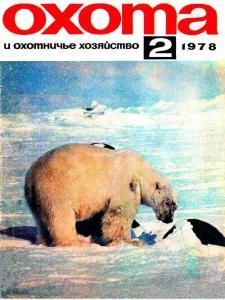 Охота и охотничье хозяйство 1978 №02