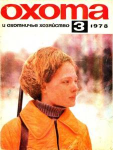 Охота и охотничье хозяйство 1978 №03