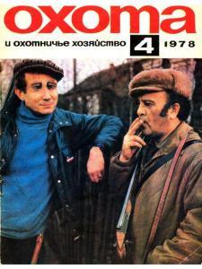 Охота и охотничье хозяйство 1978 №04