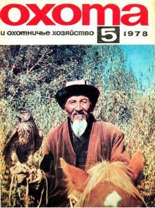 Охота и охотничье хозяйство 1978 №05