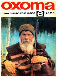 Охота и охотничье хозяйство 1978 №06