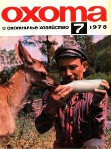 Охота и охотничье хозяйство 1978 №07