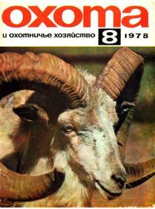 Охота и охотничье хозяйство 1978 №08