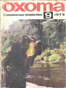 Охота и охотничье хозяйство 1978 №09